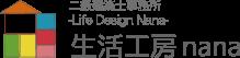 浜松市の二級建築士事務所 生活工房nana